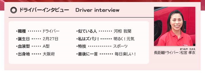 ドライバーインタビュー