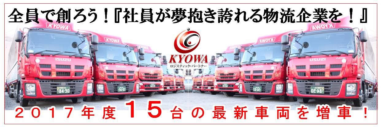 地場大型トラックドライバー楽しすぎる会社(正社員)