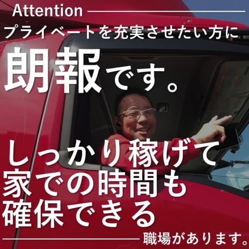 4tウイングトラックドライバー地場・中距離配送(正社員)