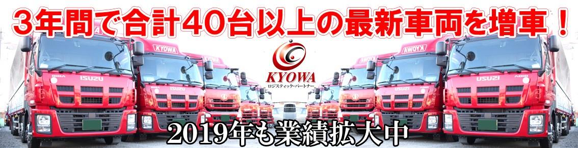 ドライバデビュー応援 2tトラックドライバー