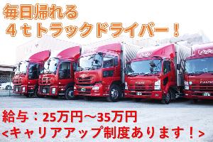 【毎日帰れる!】4tウイングトラック運転手(ドライバー)